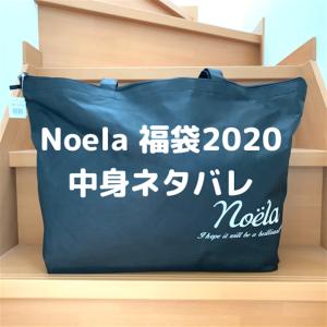 Noela(ノエラ)福袋2020 中身ネタバレ