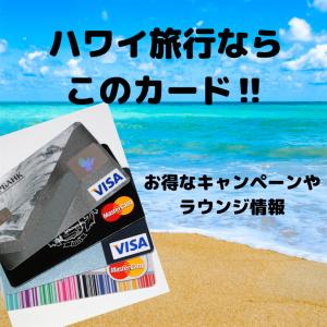 ハワイ旅行 どのクレジットカードがお得?