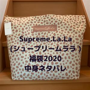 Supreme.La.La(シュープリームララ)福袋2020 中身ネタバレ