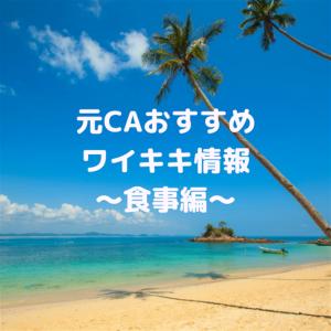 元CAおすすめハワイ情報【食事編】