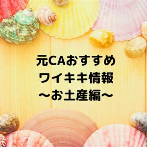 元CAおすすめハワイ情報【お土産編】