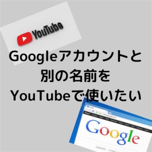初心者向けに画像で解説【YouTubeアカウント名変更のやり方】マイアカウントからブランドアカウントへの引き継ぎ方法