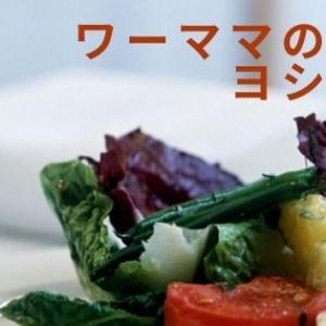 ワーママ の夕食 ヨシケイのキットにお世話になっています