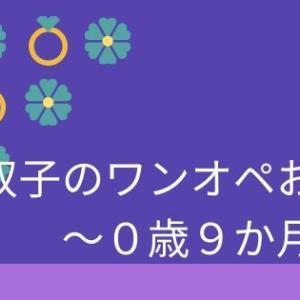 双子のワンオペお風呂入れ〜0歳9ヶ月編〜