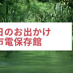 雨の日のお出かけ 電車を見に横浜市電保存館へ