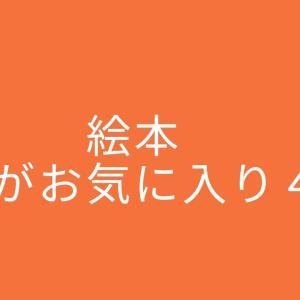 【絵本】3歳双子がお気に入り4選