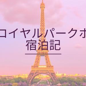 【GO TO トラベル】横浜ロイヤルパークホテル宿泊記