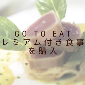【Go To EAT】プレミアム付き食事券を購入