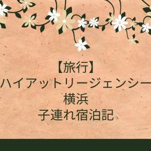 【旅行】ハイアットリージェンシー横浜 子連れ宿泊記
