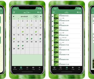 Green Diaryという園芸日誌アプリをDLしてみました