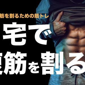 自宅で「腹筋を割る」ための筋トレメニュー6選【筋トレ初心者向け】
