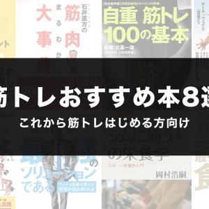 筋トレおすすめ本8選!ジム歴2年の僕が読んだ本をご紹介【初心者向け】