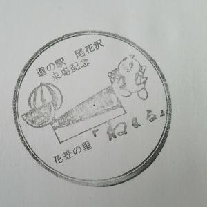 道の駅 尾花沢(山形県)でバターナッツかぼちゃを買う
