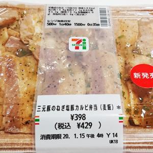 こってり濃厚でありながらサッパリ後味。セブンイレブン「三元豚のねぎ塩豚カルビ弁当(麦飯)」
