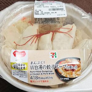 セブン「まんぷく!W白湯の餃子スープ(5個入り)」は本当に満腹になるのか?食べてみました