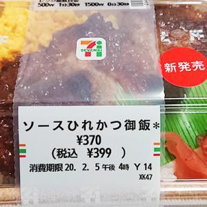 ソースどっぷり!セブンの「ソースひれかつ御飯」食レポ