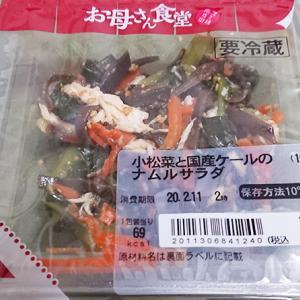 ファミマ「小松菜と国産ケールのナムルサラダ」を食す