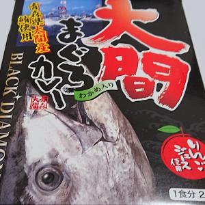 青森県ご当地カレー「大間マグロカレー」を食べてみる
