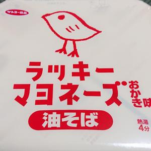 パンチの効いた味わい。サンヨー食品「ラッキーマヨネーズおかき味 油そば」を食べてみる