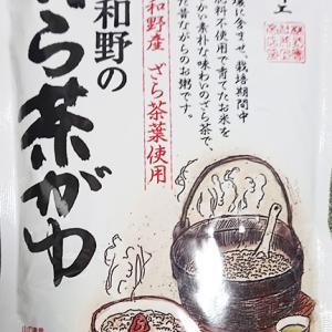 島根県津和野産「津和野のざら茶がゆ」を食べてみる