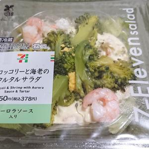 【実食】セブン「ブロッコリーと海老のタルタルサラダ(オーロラソース入り)」を食べてみる