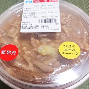 「肉あんかけチャーハン」を食べてみる【セブンイレブン】