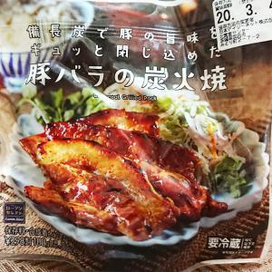 ローソンセレクト『豚バラの炭火焼』 を食べてみる
