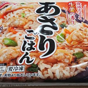 テーブルマークの冷凍食品『あさりごはん』 あさりの旨みと生姜の香りが非常によくてまじ美味い。