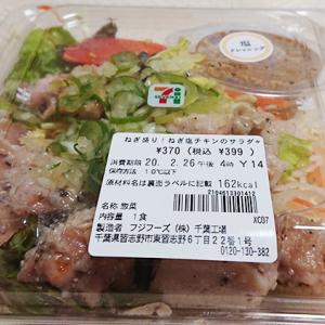 『ねぎ盛り!ねぎ塩チキンのサラダ』を食す【セブンイレブン】
