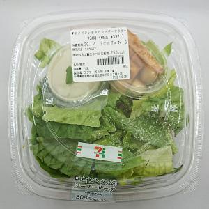 セブンの「ロメインレタスのシーザーサラダ」を食す。シーザーサラダのシーザーって何?
