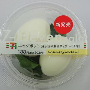 セブンの「エッグポット(味付き半熟玉子とほうれん草)」を食べてみる。そして半熟とは何かを考える