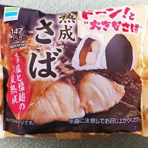 ファミマのドーン!と大きなサバ「熟成さばおむすび」を食べてみる