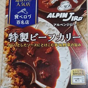サラリ派の人にピッタリ!アルペンジローの「特製ビーフカリー」を食べてみる