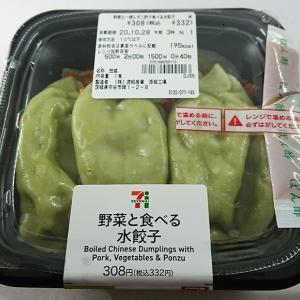 セブンの「野菜と一緒にポン酢で食べる水餃子」を食べてみる