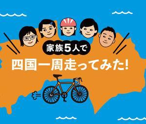 四国一周サイクリング①