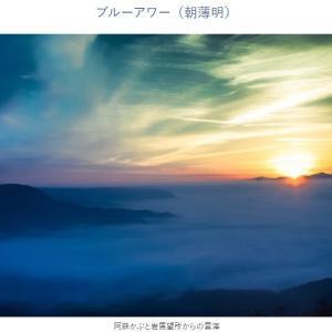 山の写真は すばらしい