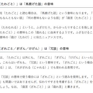 このブログのタイトル・・・たわごともざれごとも、漢字は「戯言」 ←意味はちょい違うのです★