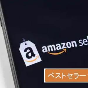 1日80万 アマゾン(Amazon)でベストセラーを勝ち取る方法【2019年版】