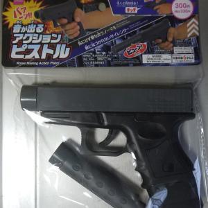 DAISO Glock Noise Making Action Pistol