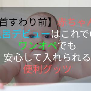 【首すわり前】赤ちゃんのお風呂デビューはこれでOK!ワンオペでも安心して入れられる便利グッツ