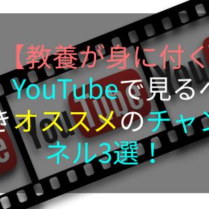 【教養が身に付く】YouTubeで見るべきオススメのチャンネル3選!