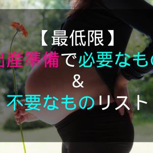 【最低限】出産準備で必要なもの&不要なものリスト