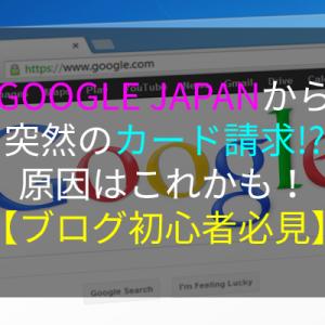 GOOGLE JAPANから突然のカード請求!?原因はこれかも!【ブログ初心者必見】