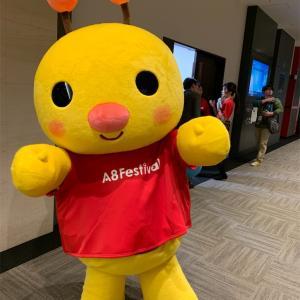 2020年で20周年?メディア会員と広告主を結ぶA8フェスティバル大阪!