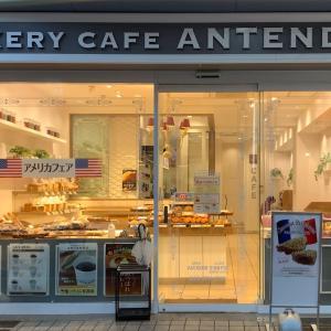 アンテンドゥ 学芸大学店は、2020年3月29日(日)で閉店!