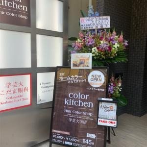 新規オープン価格!カラーキッチン学芸大学店は、4月30日まで1,480円(税込)!
