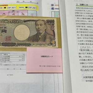 アンケート回答、問診、採血、尿検査を受けて一万円をゲット!