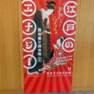 静嘉堂文庫美術館での「江戸のエナジー 風俗画と浮世絵」!