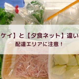 【ヨシケイ】【夕食ネット】大きな違いは配達エリアとメニュー