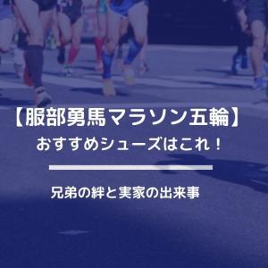 【服部勇馬マラソン五輪】おすすめシューズはこれ!兄弟の絆と実家の出来事